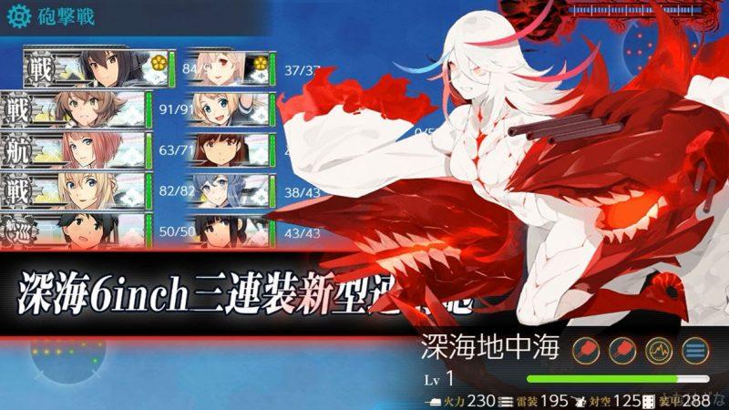 艦これ2019夏イベントE2ボス「深海地中海棲姫-壊」