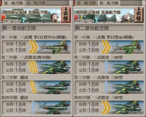 前哨戦用の基地航空隊編成