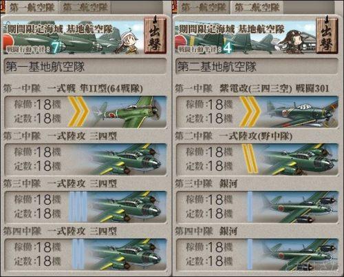 最終形態用の基地航空隊編成