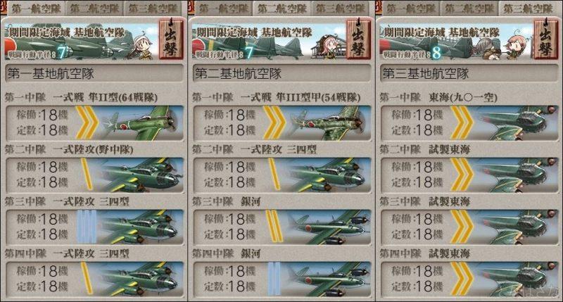 艦これ2019夏イベントE3甲ゲージ2掘り周回 基地航空隊