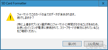 SDメモリカードフォーマッターの確認ダイアログ