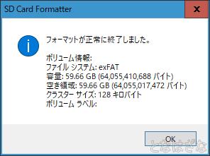 SDメモリカードフォーマッターのフォーマット成功