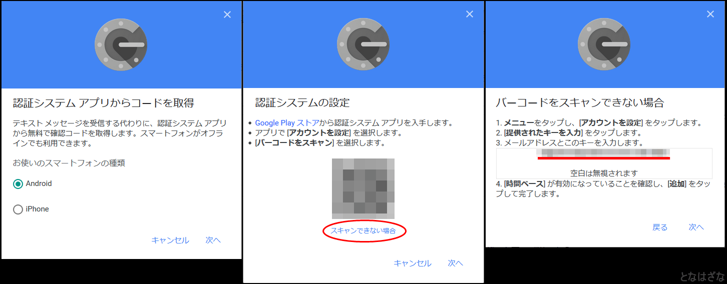 Google認証システムの設定手順