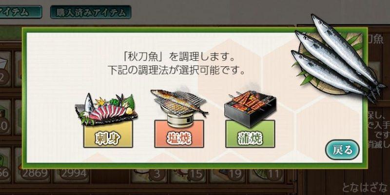 秋刀魚の調理