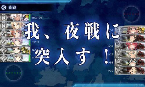 クォータリー演習任務『「十八駆」演習!』での夜戦突入