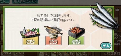 秋刀魚のアイテム交換