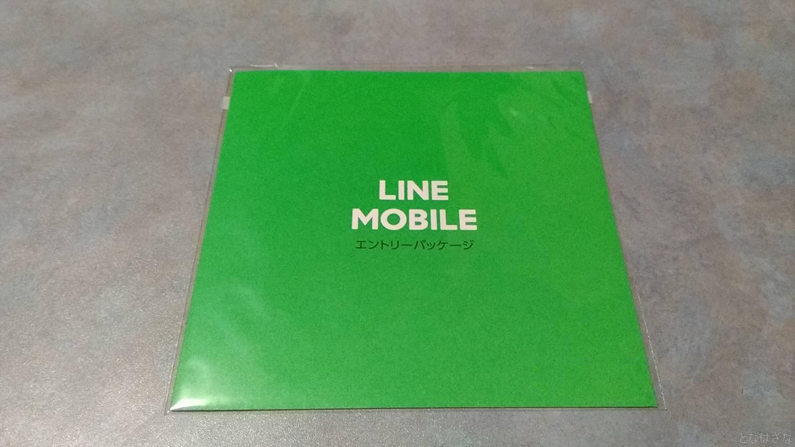 LINEモバイル エントリパッケージの表面