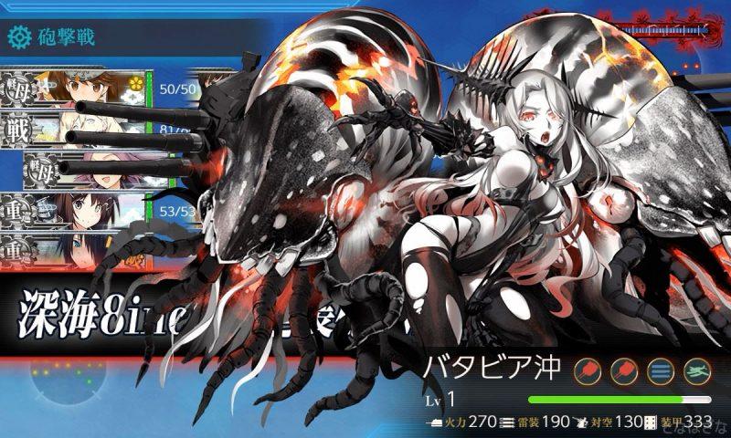 E4ボス「バタビア沖棲姫」