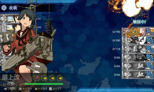 艦これ2019秋イベントE4甲での第二ゲージ破壊
