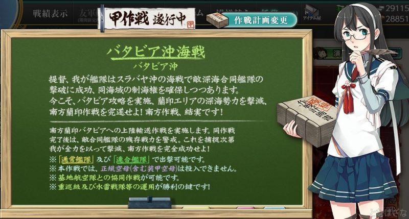 艦これ2019秋イベントE4甲の作戦概要