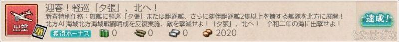 『迎春!軽巡「夕張」、北へ!』の任務バナー
