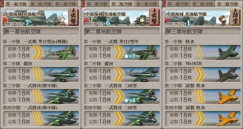 6-5の基地航空隊編成