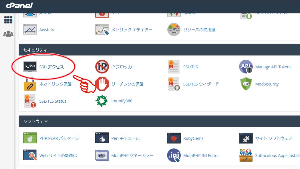 cPanelのSSHアクセス