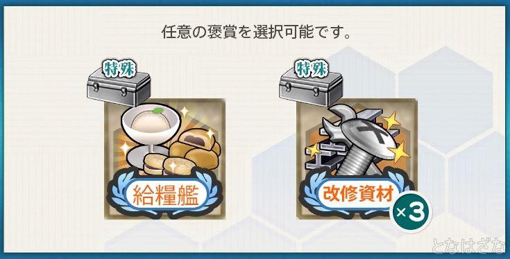 クォータリー演習任務『「十九駆」演習!』の報酬選択1