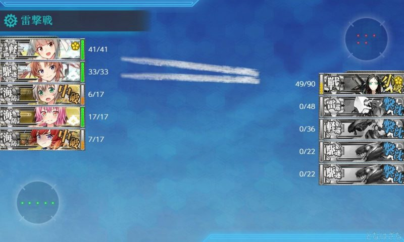 「海防艦」、海を護るでの1-3ボス雷撃戦