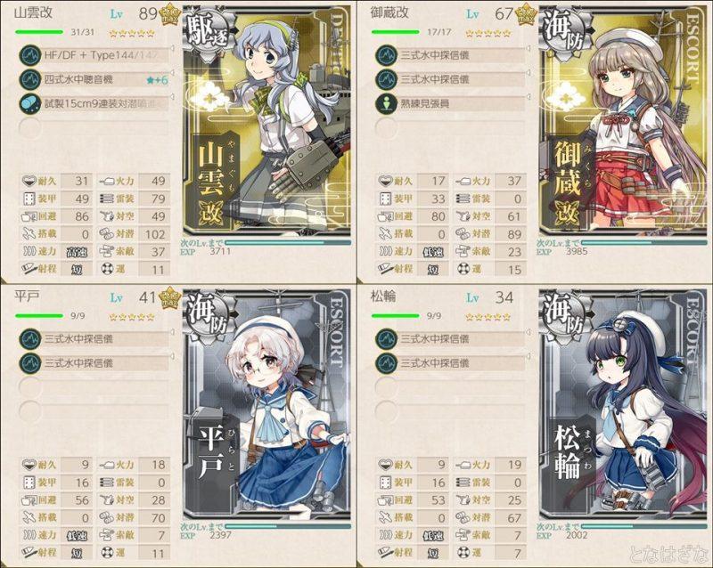 「海防艦」、海を護るの1-5編成