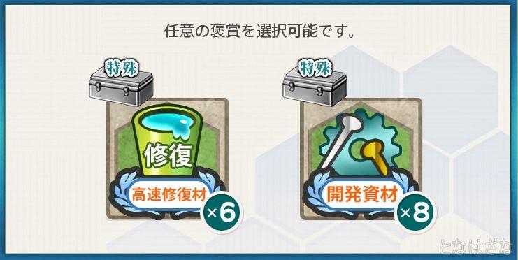 「海防艦」、海を護るの報酬選択1