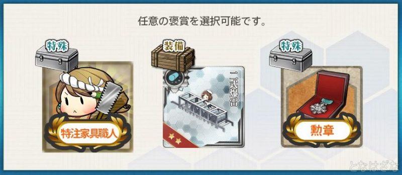 「海防艦」、海を護るの報酬選択2