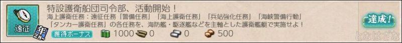 『特設護衛船団司令部、活動開始!』の任務バナー