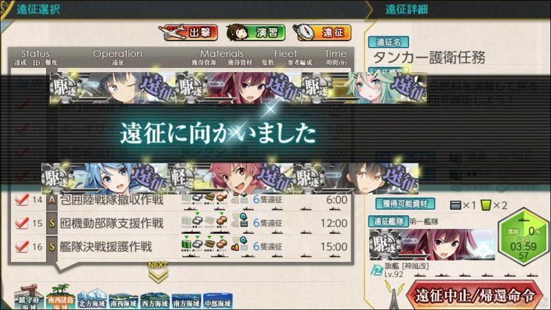 『特設護衛船団司令部、活動開始!』での遠征出撃