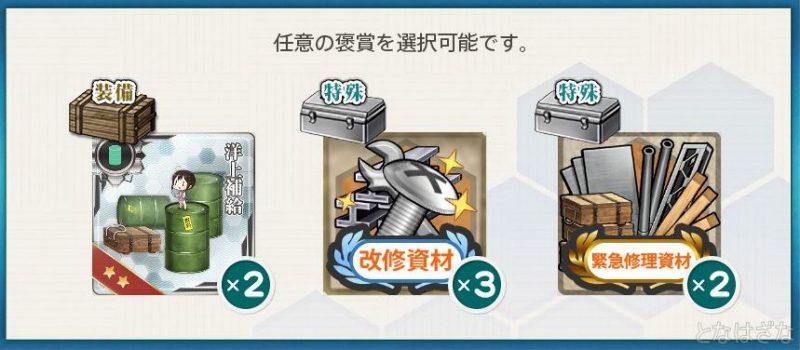 「特設護衛船団司令部、活動開始!」の報酬選択2