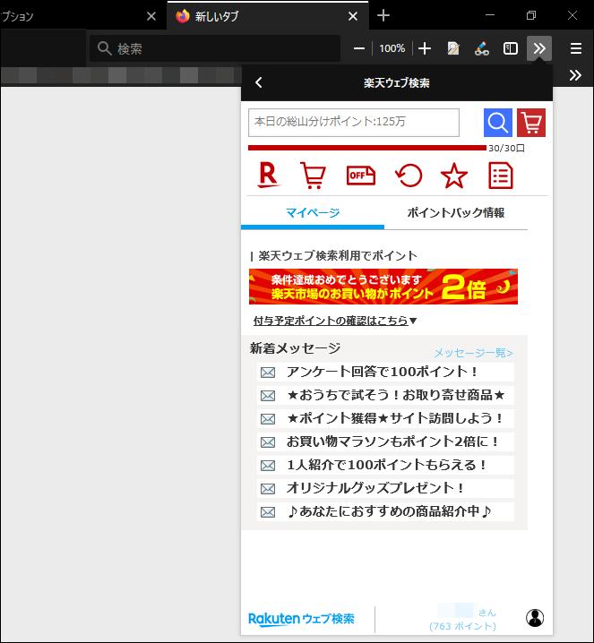 楽天ウェブ検索のfirefox拡張機能