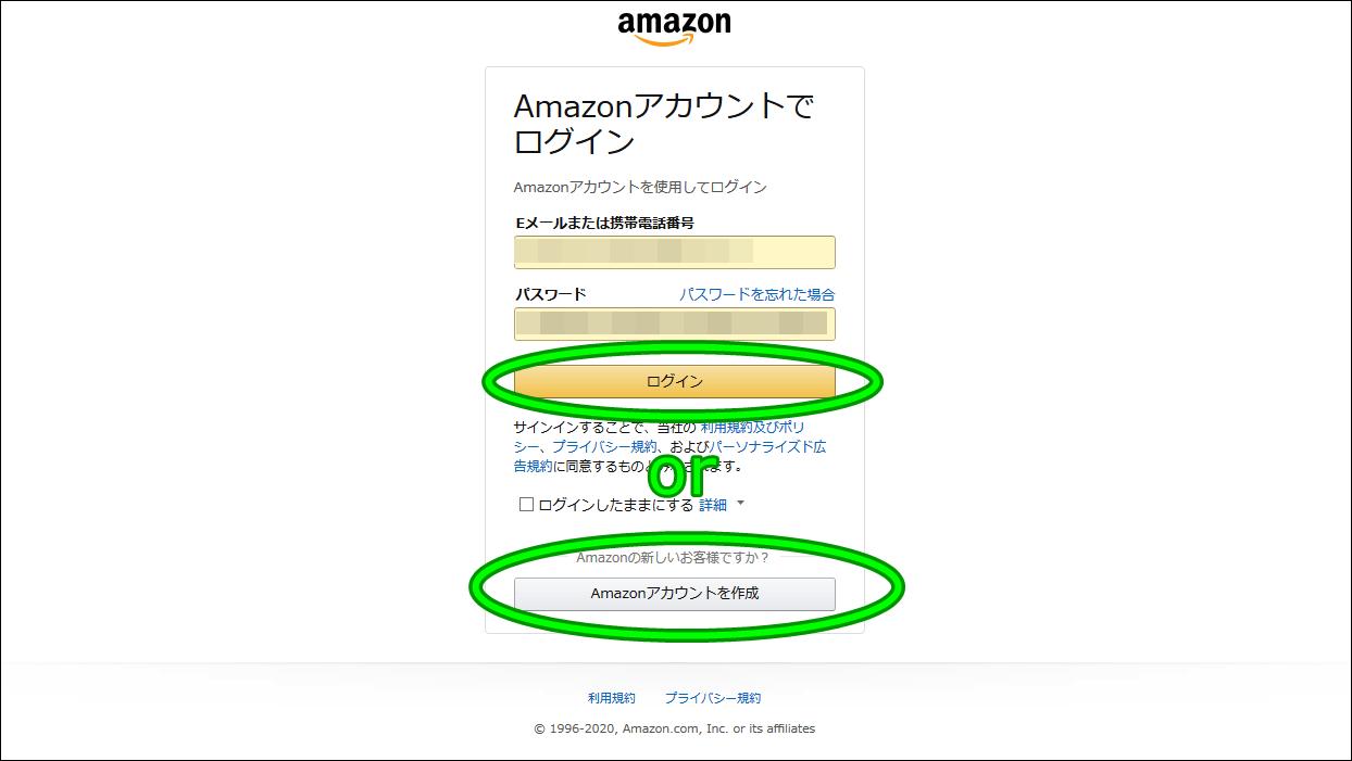 Amazonアカウントのログインページ