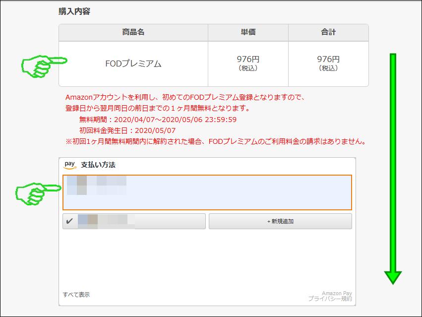 FODプレミアムの購入内容確認ページ