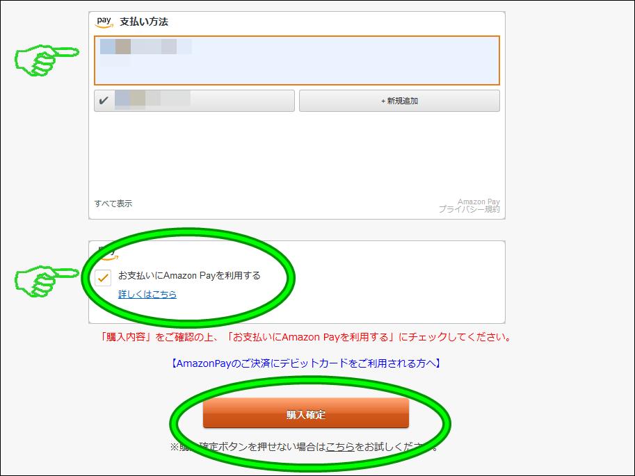 FODプレミアムのAmazon Pay支払い設定ページ