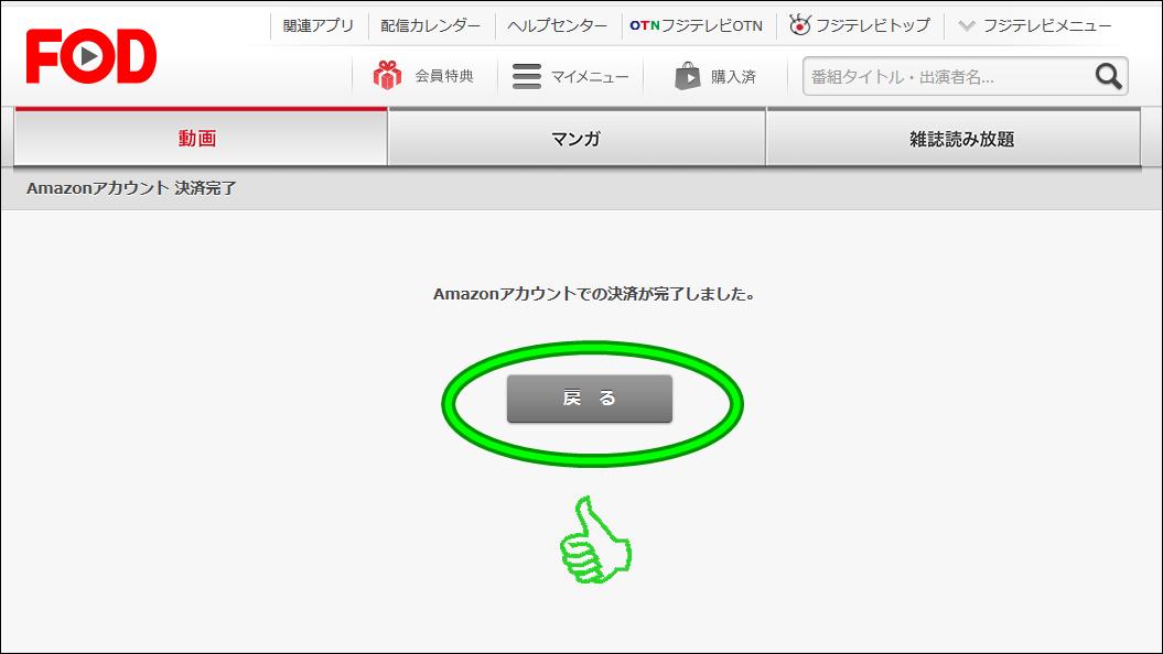 FODプレミアムのAmazonアカウント決済完了ページ
