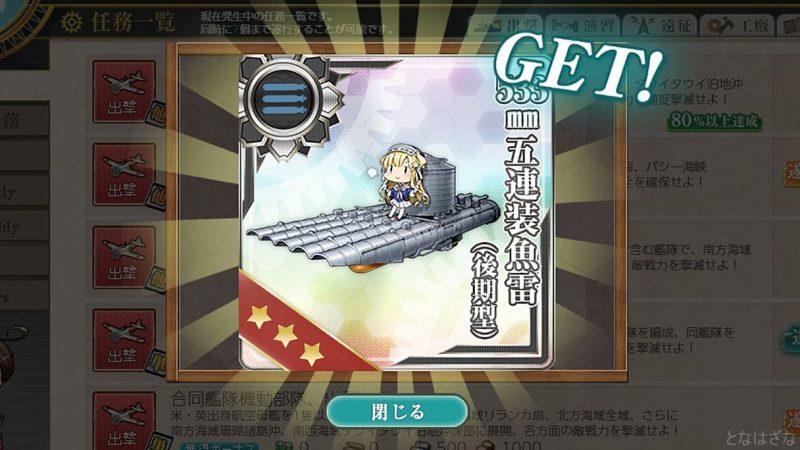 報酬「533mm五連装魚雷(後期型)」