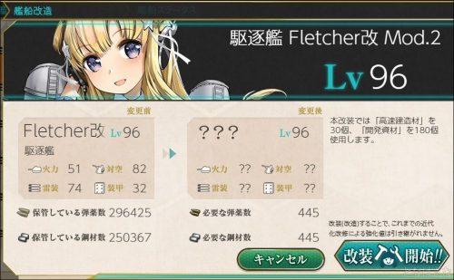 「Fletcher Mk.II」への改装
