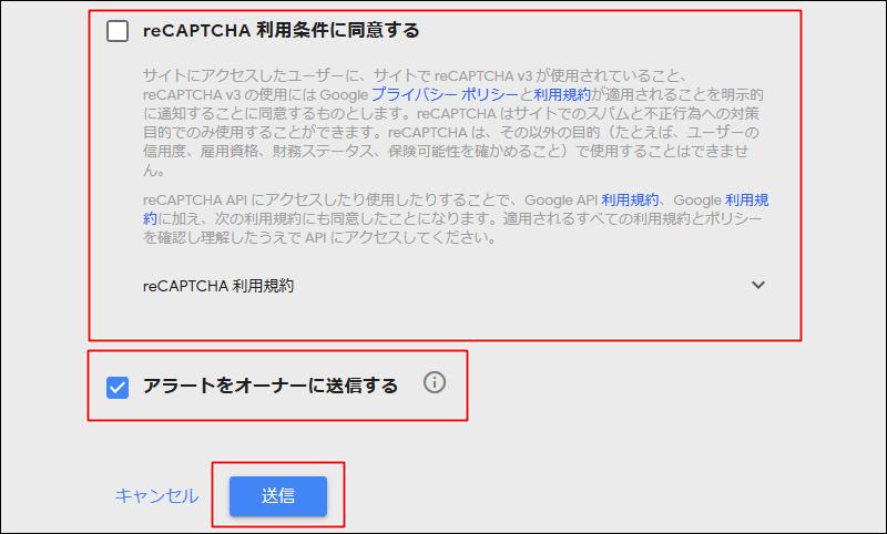 reCAPTCHAの設定2