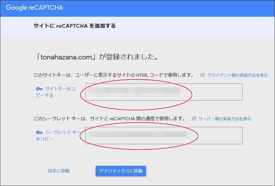 reCAPTCHAのキー