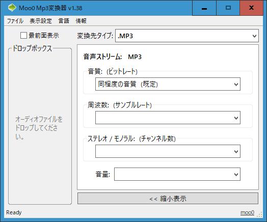 Moo0 Mp3変換器