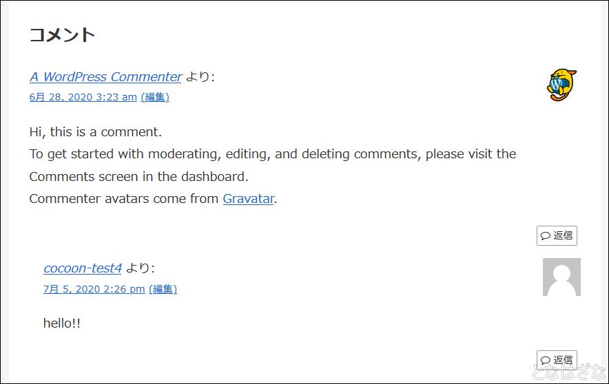 コメント表示デフォルト