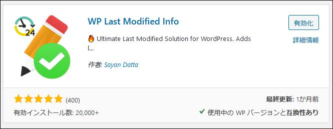 WP Last Modified Info