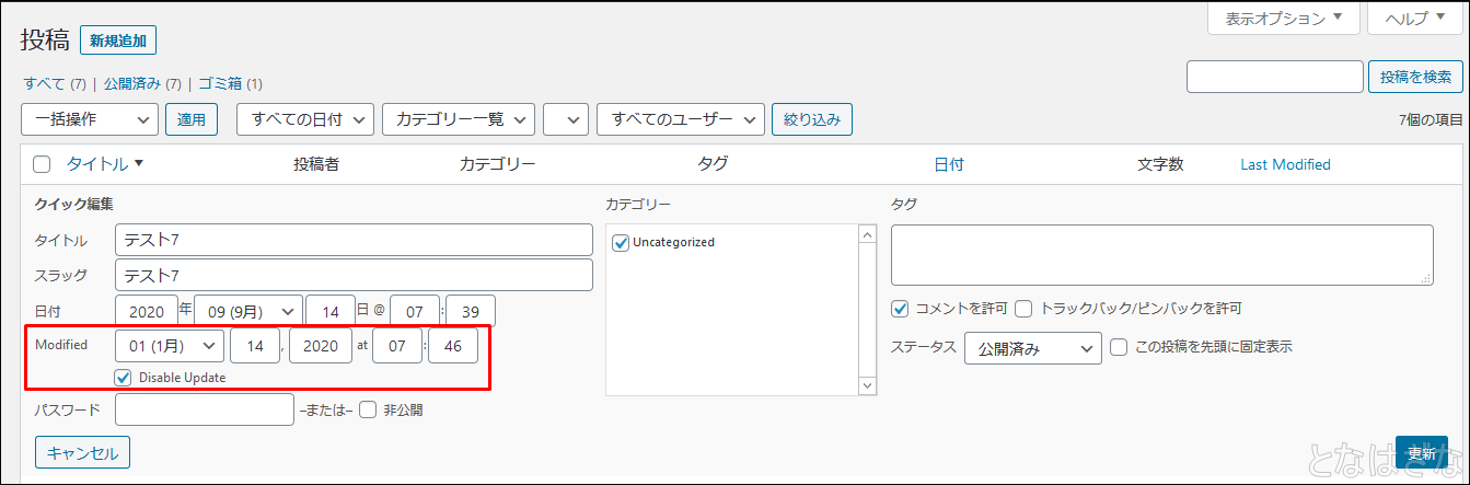 クイック編集