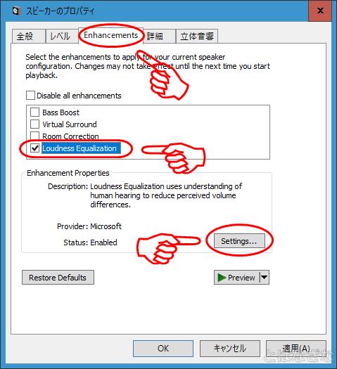 Windows10サウンド再生設定の拡張タブ