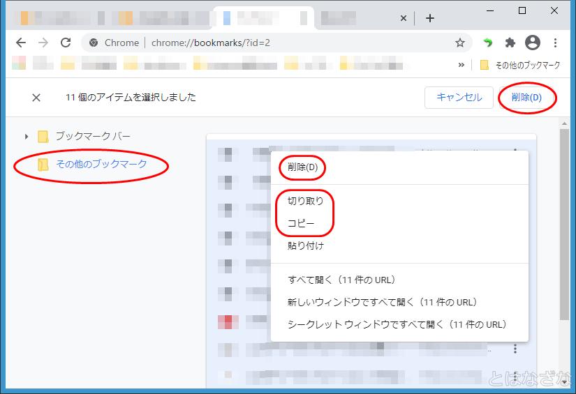 Google Chromeのブックマークマネージャーでの操作
