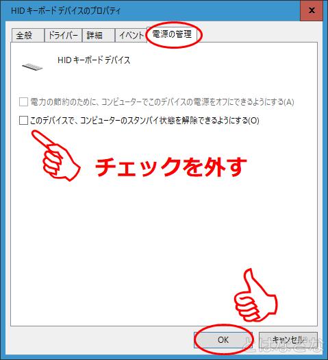 HIDキーボードデバイスの「電源の管理」で「スタンバイ状態解除」のチェックを外す