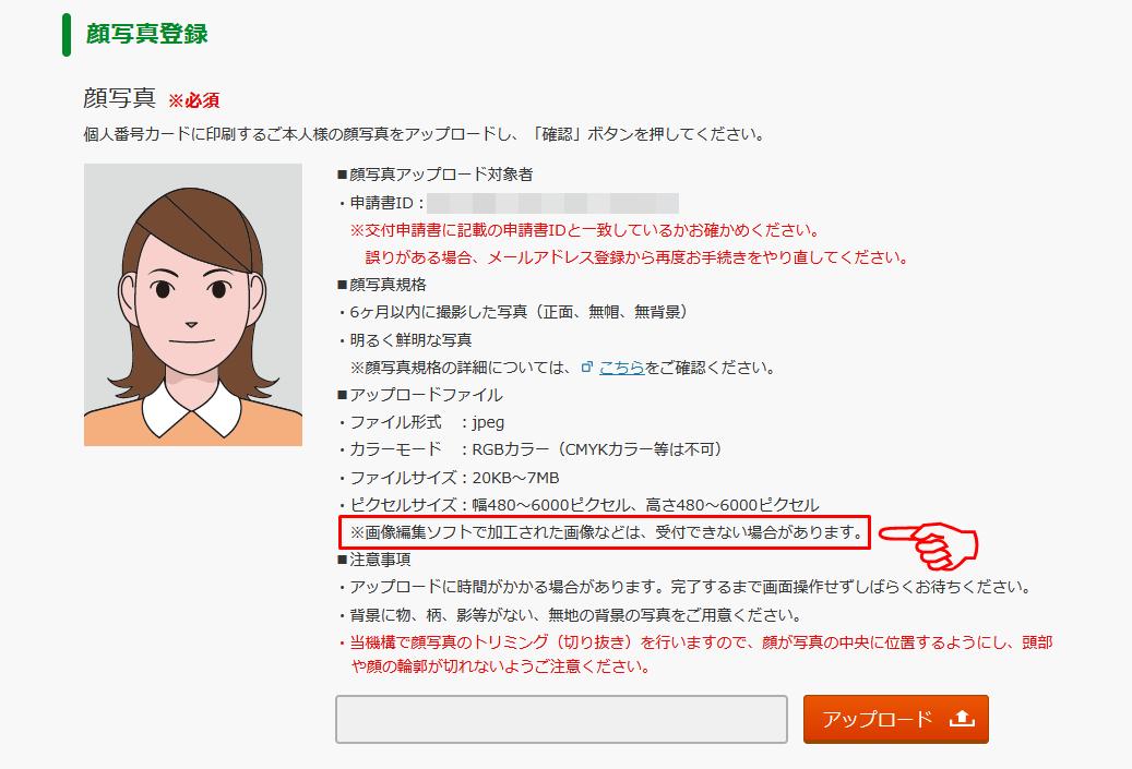 マイナンバーカード申請サイトの顔写真登録