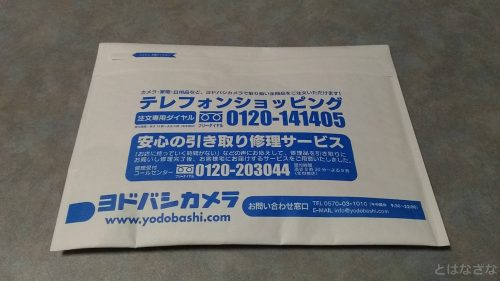 ヨドバシの封筒