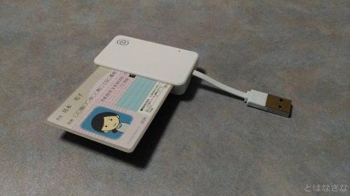 みほんカードを挿入した状態のGP-ICCR/W
