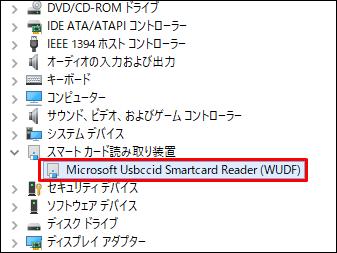 windows10のデバイスドライバ上における表示