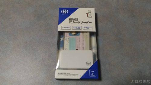 GP-ICCR/Wのパッケージ正面