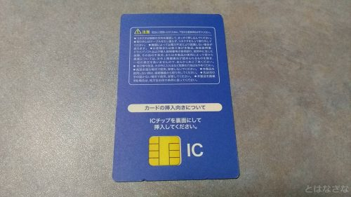 見本カードの裏側