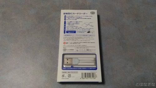 GP-ICCR/Wのパッケージ裏面