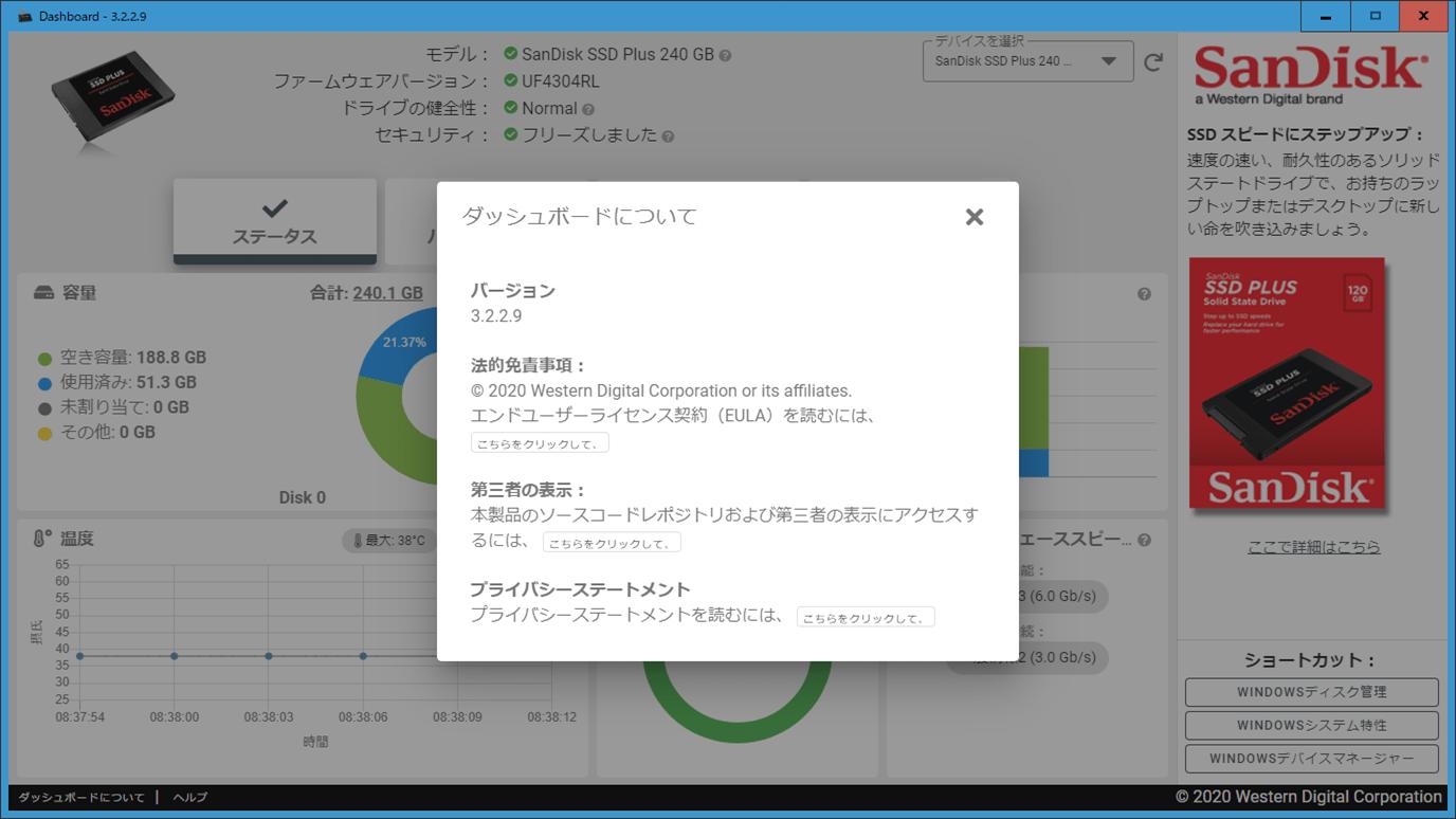 サンディスク SSD ダッシュボードについて