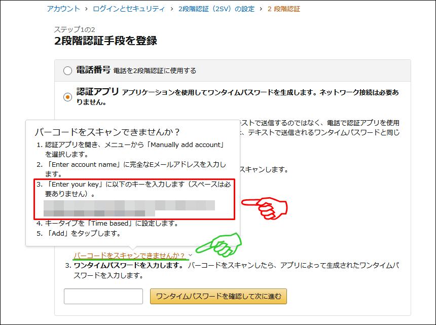 代用のキーコード